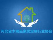 最新签约-河北省木制品家具定制行业协会