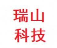 最新签约-石家庄瑞山科技有限公司