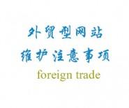 外贸型的网站在维护上要注意什么
